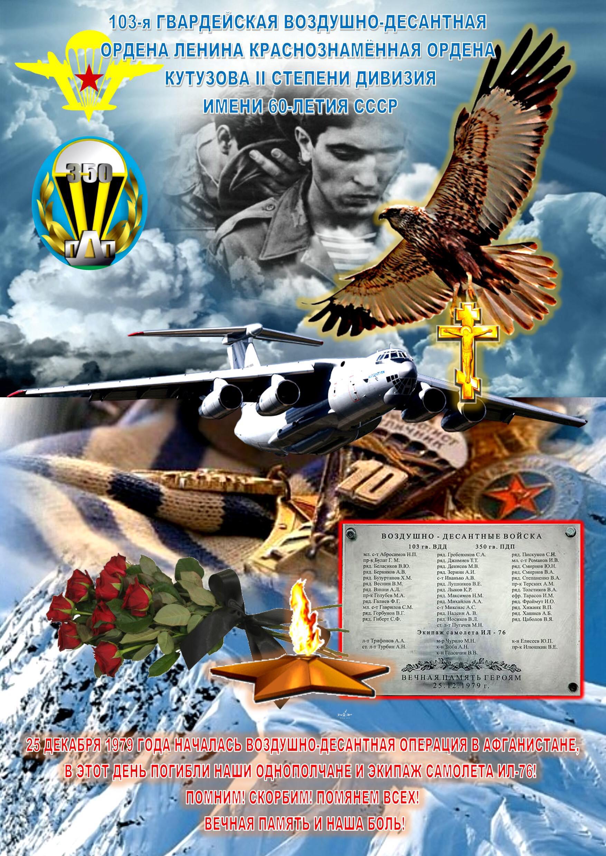 """Участникам Воздушно-десантной операции """"Витебск-Кабул- Баграм"""""""