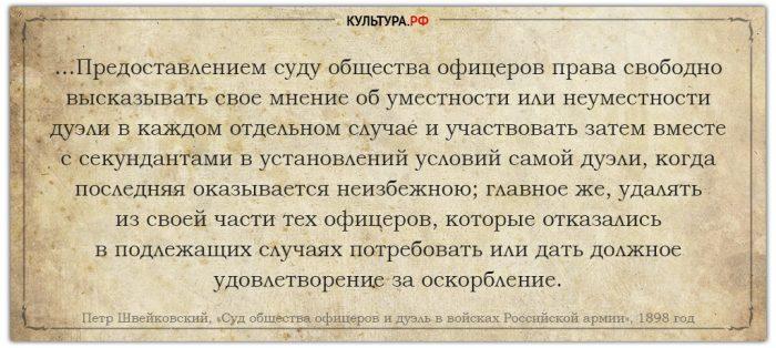 Правила жизни русского офицера