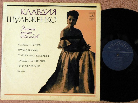 Клавдия Шульженко: синий платочек