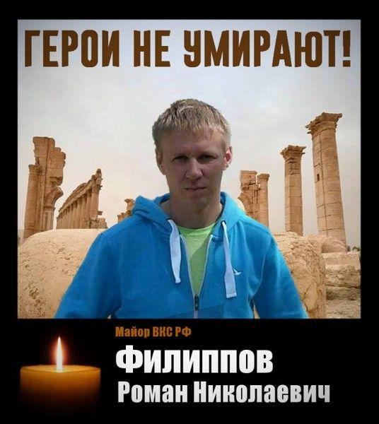 «Русские не сдаются!»