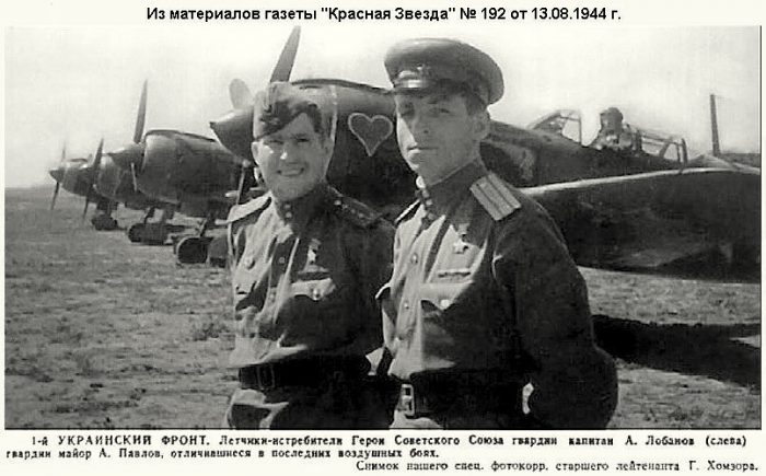 Александр Павлов на земле и в воздухе