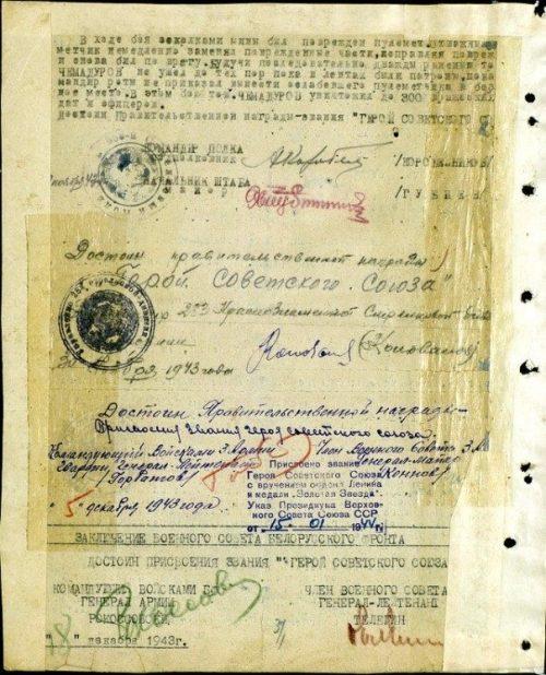 Пулеметчик, отразивший за сутки 19 атак и убивший 311 немцев