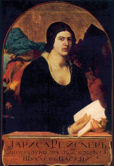 Богиня Революции: Лариса Рейснер