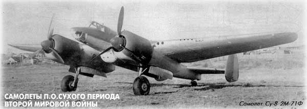Су-8 – двухмоторный штурмовик