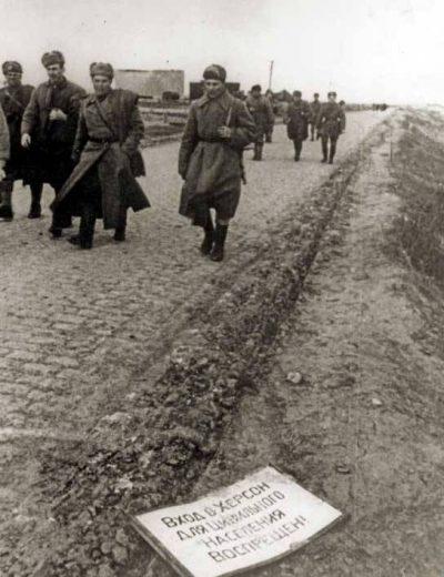 Войска дяди Васи освободили от фашистов Херсон
