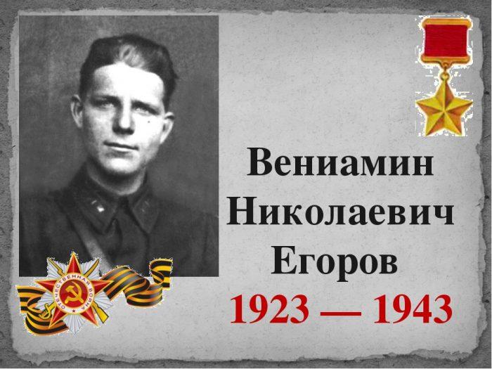Двадцатилетний капитан Егоров