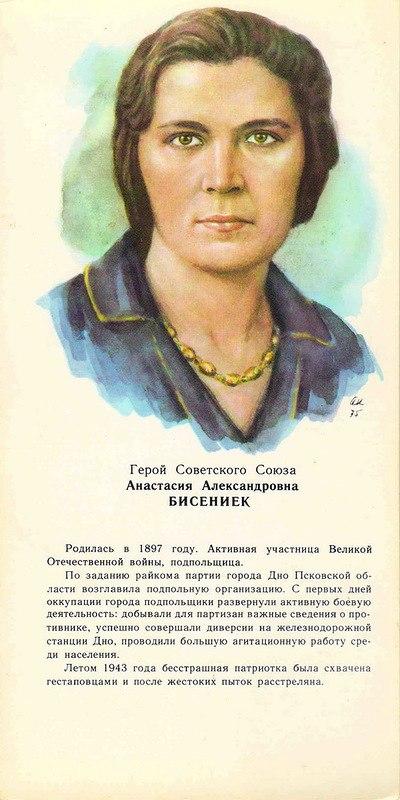 Мужественная патриотка Анастасия Бисениек