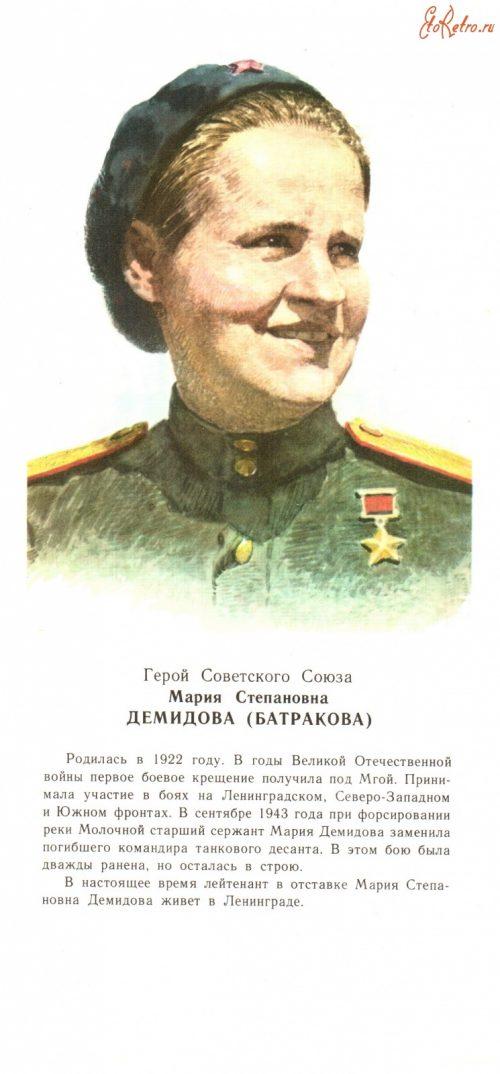 Герой Советского Союза Мария Батракова