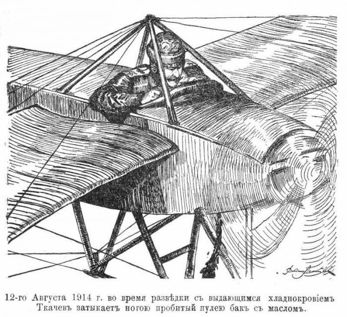 Нога в баке. Боевая находчивость русского лётчика