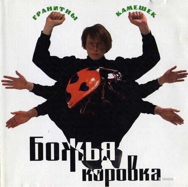 Незабываемые обложки музыкальных альбомов советской эпохи