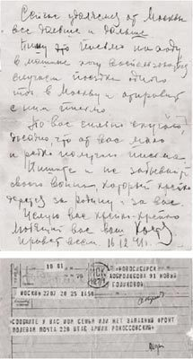 Письмо маршала Константина Рокоссовского