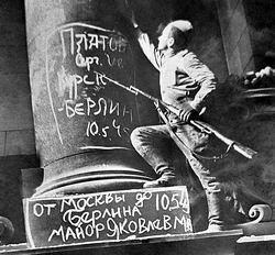Боевой автограф на Рейхстаге