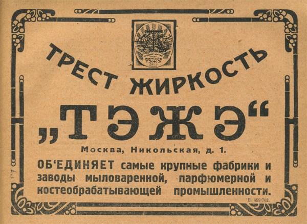 Любимые ароматы советских женщин