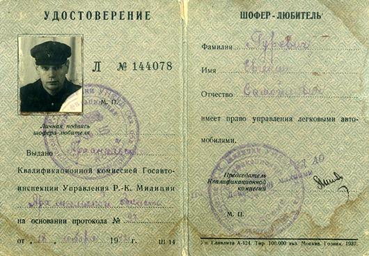 Первые водительские удостоверения в СССР