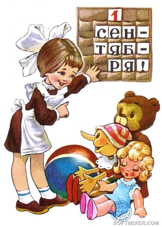 Советские открытки к 1 сентября