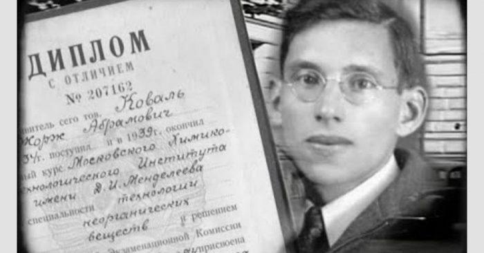 Жорж Коваль – «атомный» нелегал