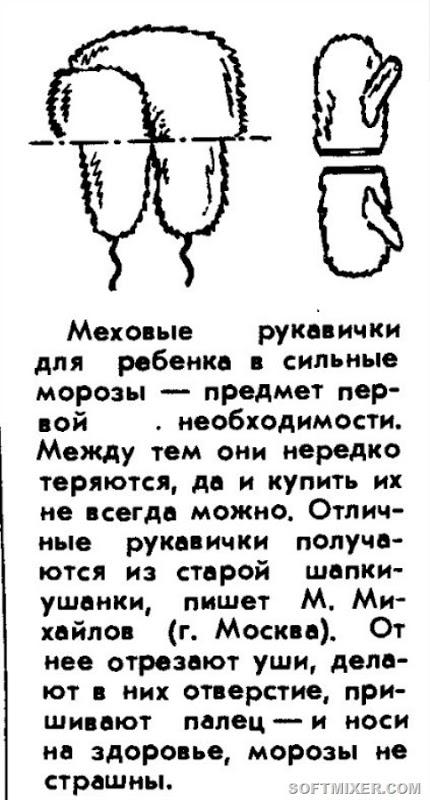 """""""Маленькие хитрости"""" журнала «Наука и жизнь»"""
