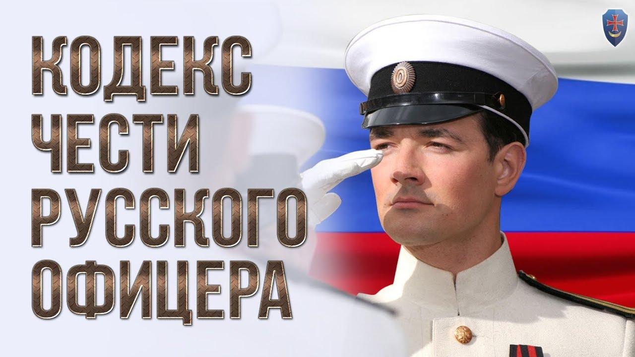 Кодекс чести русского офицера 1804 года на все времена