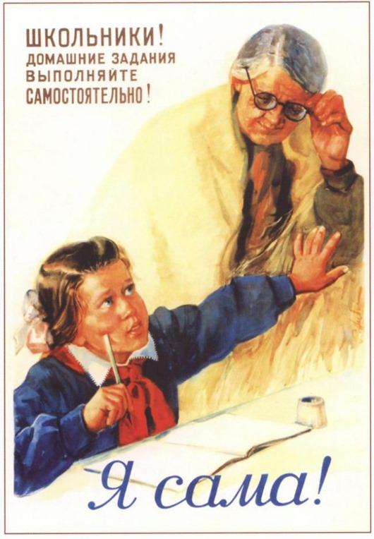Плакаты о воспитании детей