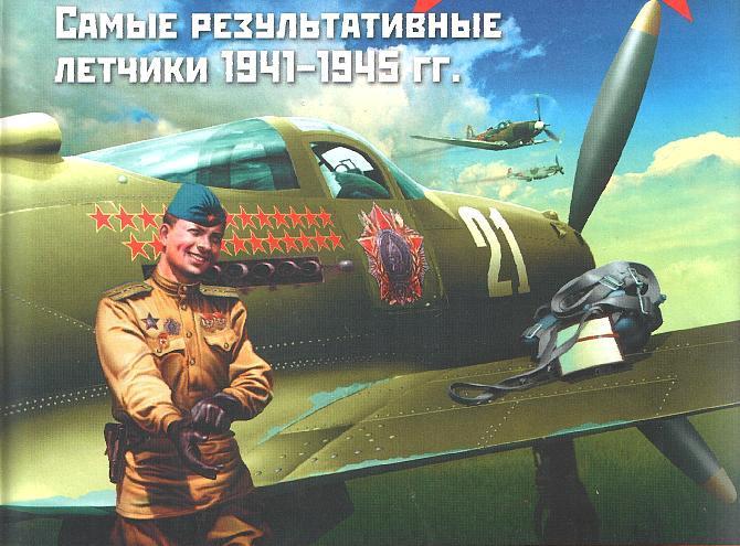 Отважный сталинский сокол Фёдор Шикунов