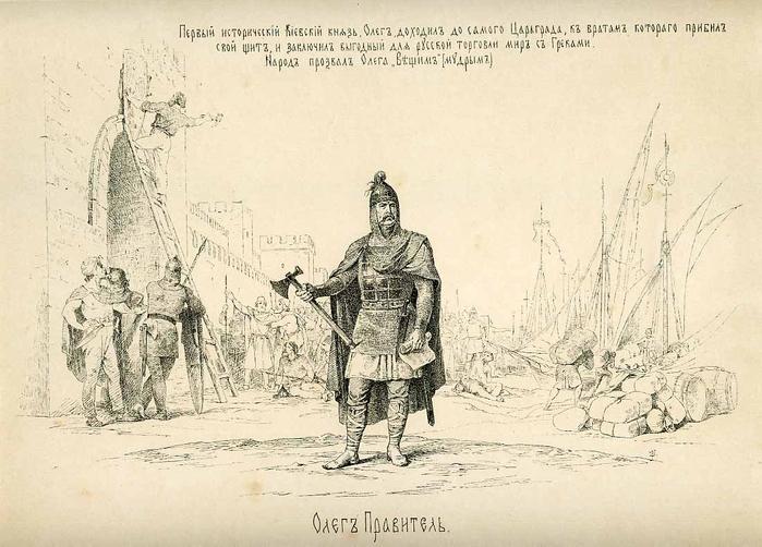 Русский трон в лицах