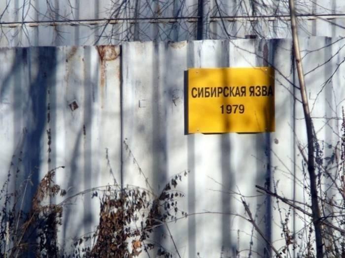 Трагедия в Свердловске-19: биодиверсия или халатность?