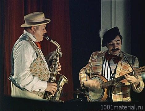 История создания фильма «Мы из джаза»