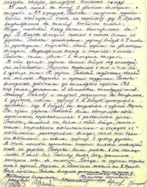 Мастер меткого выстрела Зиба Ганиева