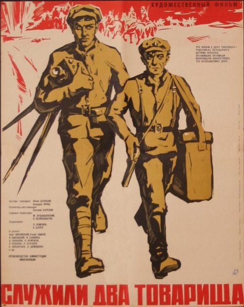 Красивые подлецы: белая гвардия в советском кино