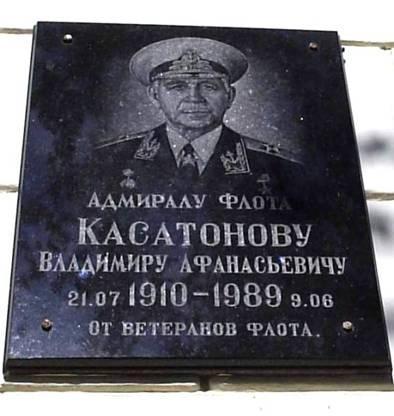 Адмирал Владимир Касатонов. Герой советского флота