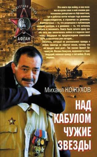 Война Михаила Кожухова
