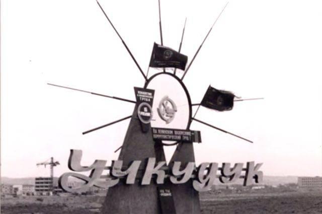 Учкудук – уран, песня и авиакатастрофа