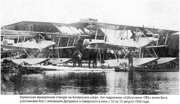Русский морской лётчик-ас времён Первой мировой